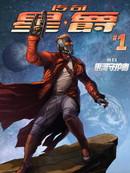 传奇星爵Marvel Now漫画
