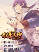 百炼成神漫画72