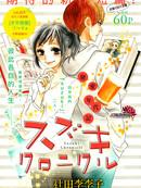 Suzuki Chronicle漫画