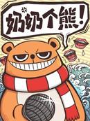 奶奶个熊漫画12