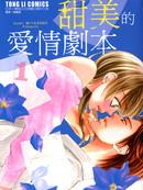 甜美的爱情剧本漫画2