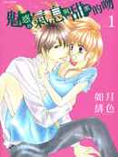 魅惑的气息与甜蜜的吻漫画5